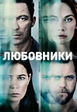 Постер к сериалу Любовники. Сезон 3. Серия 8 2016