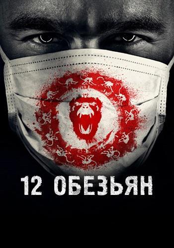Постер к сериалу 12 обезьян. Сезон 1. Серия 12 2015