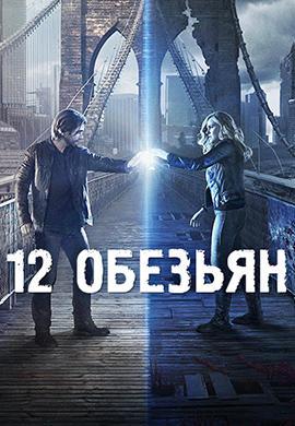 Постер к сериалу 12 обезьян. Сезон 2. Серия 3 2016
