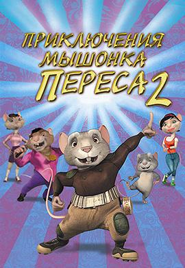 Постер к фильму Приключения мышонка Переса 2 2008