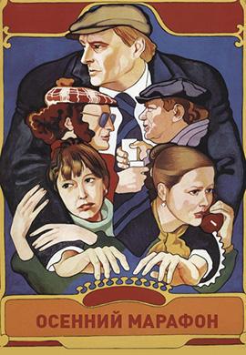 Постер к фильму Осенний марафон 1979