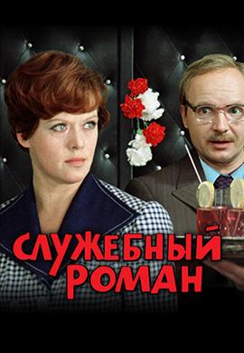 Постер к фильму Служебный роман 1977