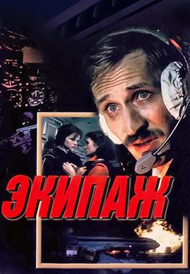 Постер к фильму Экипаж (1979) 1979