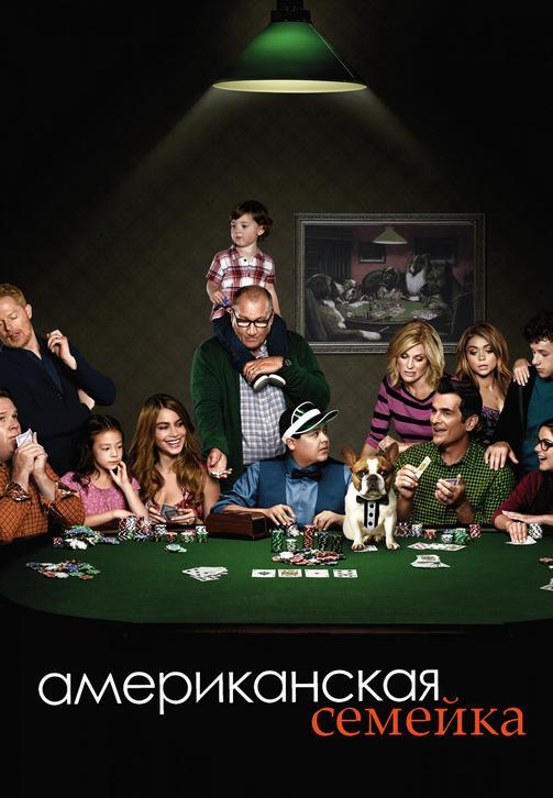 Постер к сериалу Американская семейка. Сезон 6 2014