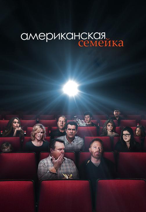 Постер к сериалу Американская семейка. Сезон 7 2015