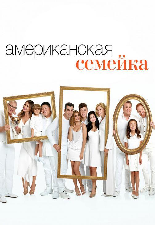 Постер к сериалу Американская семейка. Сезон 8 2016