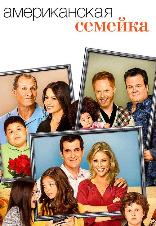 Постер к сериалу Американская семейка. Сезон 1. Серия 5 2009
