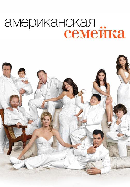 Постер к сериалу Американская семейка. Сезон 2. Серия 8 2010