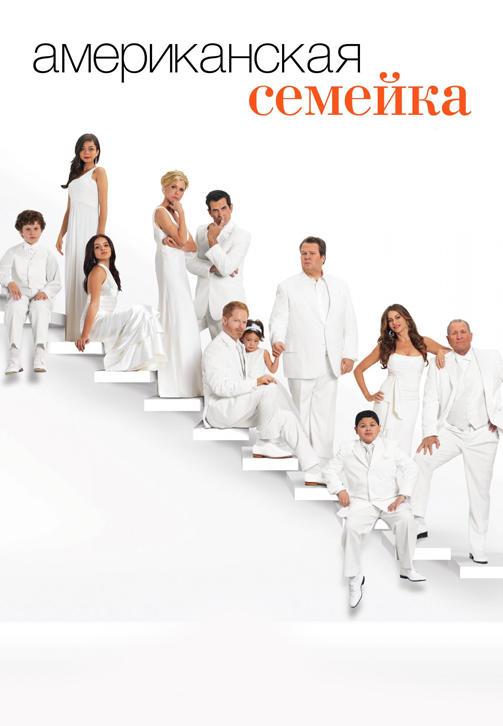Постер к сериалу Американская семейка. Сезон 3. Серия 8 2011