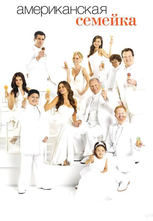 Постер к сериалу Американская семейка. Сезон 4. Серия 5 2012