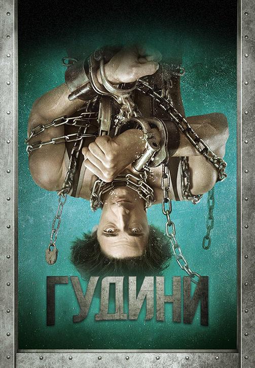 Постер к сериалу Гудини 2014