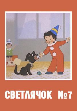 Постер к мультфильму Светлячок № 7 1966