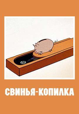 Постер к фильму Свинья-копилка 1963