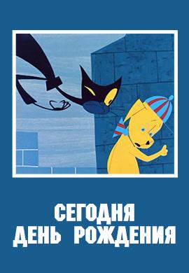 Постер к фильму Сегодня день рождения 1966