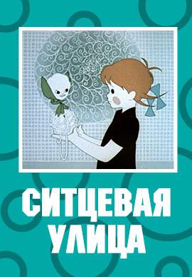 Постер к фильму Ситцевая улица 1964