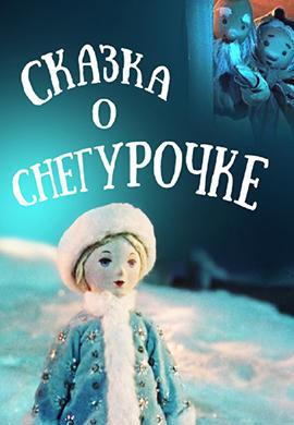 Постер к мультфильму Сказка о снегурочке 1957