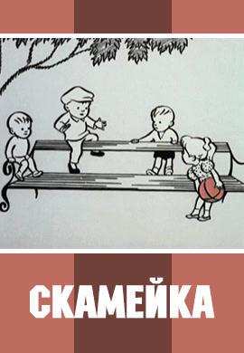 Постер к мультфильму Скамейка 1967