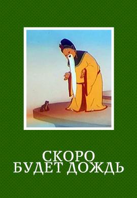 Постер к мультфильму Скоро будет дождь 1959