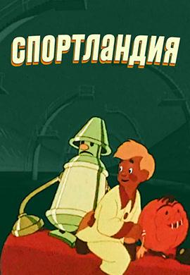 Постер к фильму Спортландия 1958