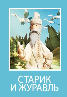 Постер к фильму Старик и журавль 1958