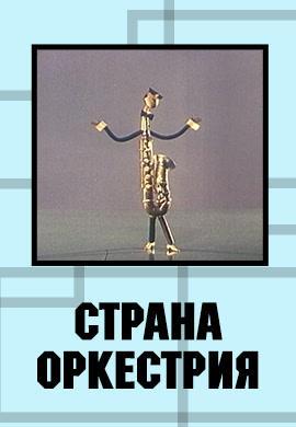 Постер к фильму Страна Оркестрия 1964