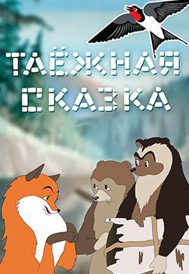 Постер к мультфильму Таёжная сказка 1951