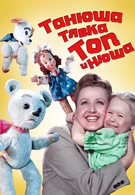 Постер к фильму Танюша, Тявка, Топ и Нюша 1954