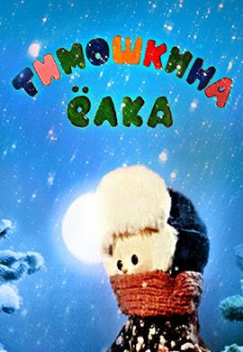 Постер к фильму Тимошкина ёлка 1966
