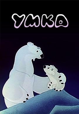 Постер к фильму Умка 1969