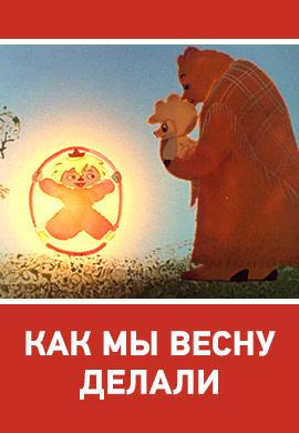 Постер к мультфильму Как мы весну делали 1971