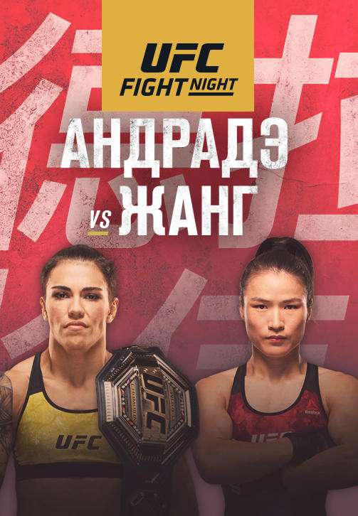 Постер к сериалу UFC Fight Night Guangdong 2019