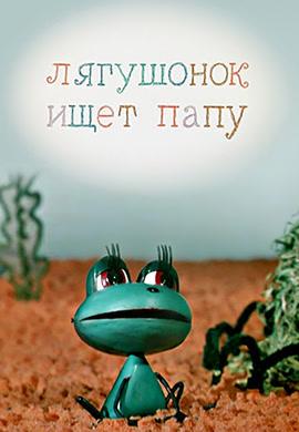 Постер к фильму Лягушонок ищет папу 1965