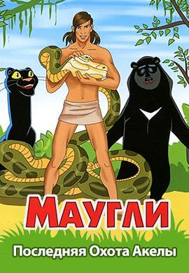 Постер к сериалу Маугли. Последняя Охота Акелы 1969