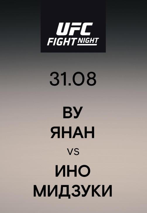 Постер к сериалу Ву Янан vs Ино Мидзуки 2019