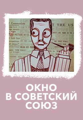Постер к фильму Окно в Советский Союз 1968