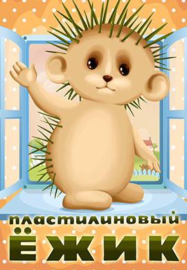 Постер к мультфильму Пластилиновый ёжик 1969