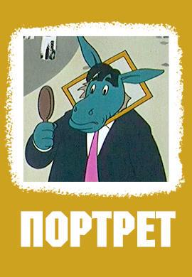 Постер к мультфильму Портрет 1965