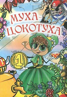 Постер к мультфильму Муха-Цокотуха (1976) 1976