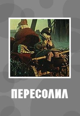 Постер к фильму Пересолил 1959