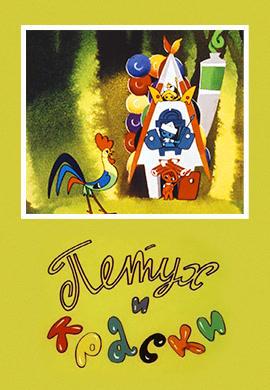 Постер к фильму Петух и краски 1964