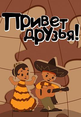 Постер к фильму Привет друзьям 1957