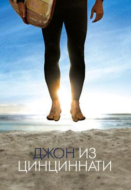 Постер к сериалу Джон из Цинциннати. Серия 8 2007