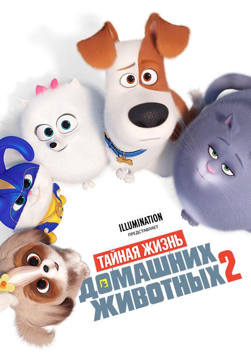 Постер к фильму Тайная жизнь домашних животных 2 2019