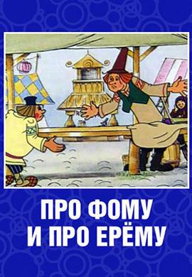 Постер к фильму Про Фому и про Ерёму 1984