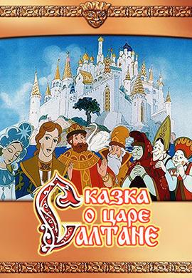 Постер к фильму Сказка о царе Салтане 1984