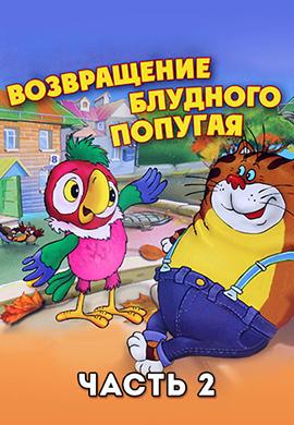Постер к сериалу Возвращение Блудного попугая. Часть 2 1987