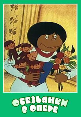 Постер к сериалу Обезьянки в опере 1995