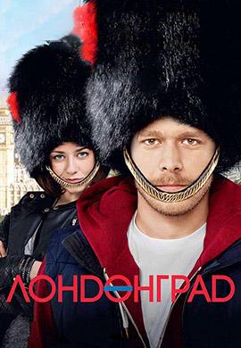 Постер к сериалу Лондонград 2015