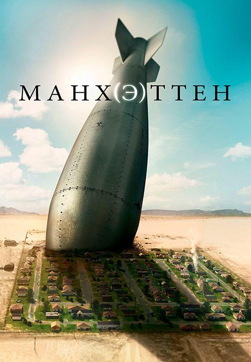 Постер к сериалу Манхэттен 2014