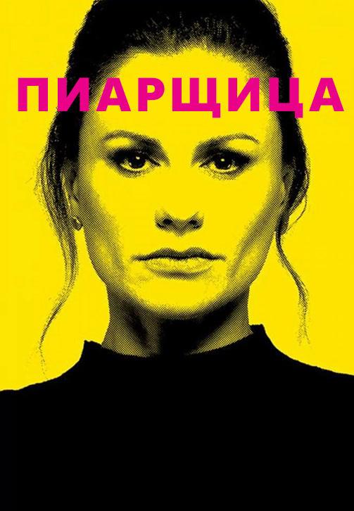 Постер к сериалу Пиарщица. Сезон 1. Серия 1 2019